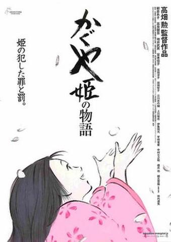 映画チラシ: かぐや姫の物語(題字タテ)
