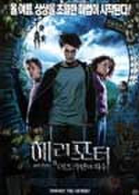 韓国チラシ516: ハリー・ポッターとアズカバンの囚人