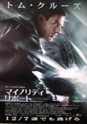 映画ポスター0058: マイノリティ・リポート