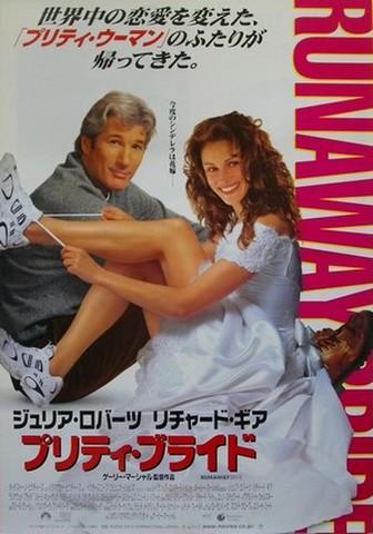映画ポスター1527: プリティ・ブライド