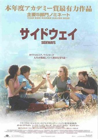 映画チラシ: サイドウェイ(~最有力作品)