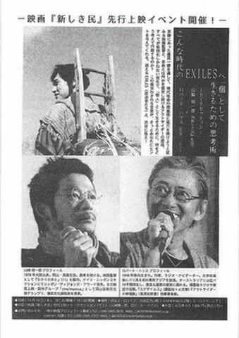 映画チラシ: 新しき民(単色・片面・先行上映イベント)
