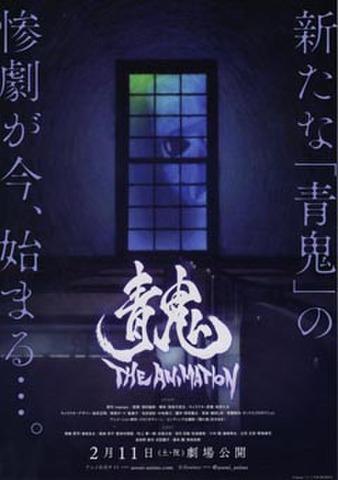 映画チラシ: 青鬼 THE ANIMATION(A4判)