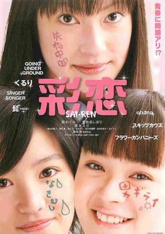 映画チラシ: 彩恋