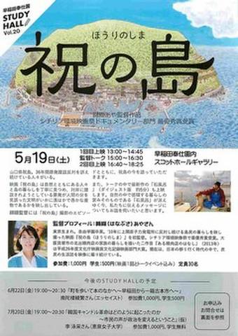 映画チラシ: 祝の島/奪われた村(A4判・早稲田奉仕園STUDY HALL Vol.20)