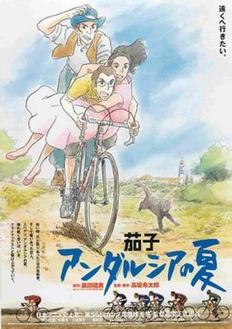 映画チラシ: 茄子 アンダルシアの夏(遠くへ行きたい。:コピー黒)