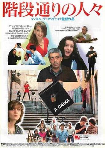 映画チラシ: 階段通りの人々