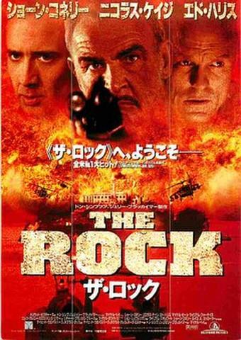 ザ・ロック(試写状)