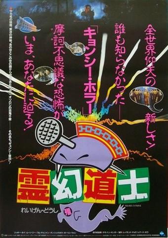映画ポスター1569: 霊幻道士