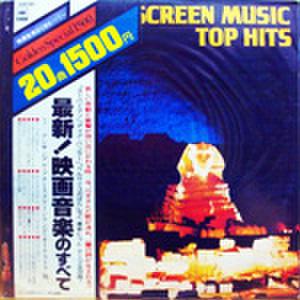 LPレコード474: SCREEN MUSIC TOP HITS スーパーマン/ベルサイユのばら/ナイル殺人事件/ジョーズ2/他