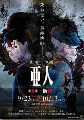 映画チラシ: 亜人 最終章 衝戟
