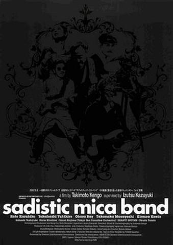映画チラシ: sadistic mica band