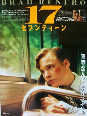 映画ポスター1281: 17 セブンティーン