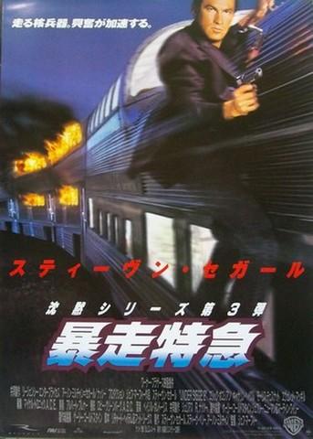 映画ポスター1771: 暴走列車