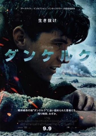 映画チラシ: ダンケルク(2枚折・生き抜け)