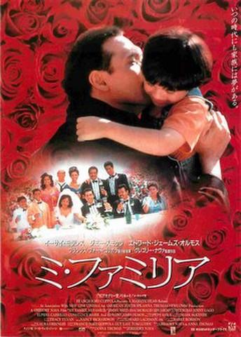 映画チラシ: ミ・ファミリア