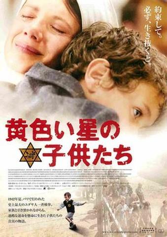 映画チラシ: 黄色い星の子供たち