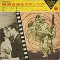 EPレコード117: 映画音楽をラテンで!! 栄光への脱出/タラのテーマ/慕情/ハイヌーン
