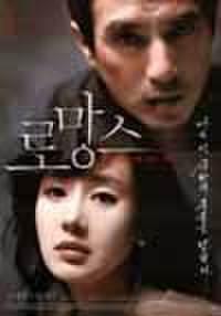 韓国チラシ938: ロマンス