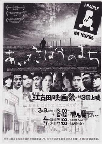 映画チラシ: あいときぼうのまち(単色・2枚折・江古田映画祭)