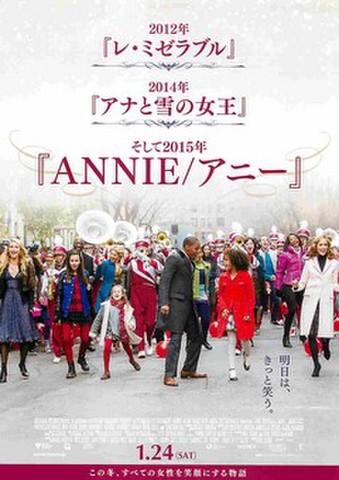 映画チラシ: ANNIE アニー(ジェイミー・フォックス)(題字中段)