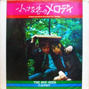 LPレコード386: 小さな恋のメロディ