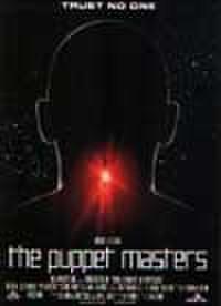 タイチラシ0680: ブレイン・スナッチャー 恐怖の洗脳生物
