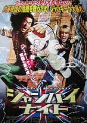 映画ポスター0065: シャンハイ・ナイト