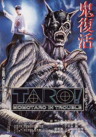 映画チラシ: TARO! MOMOTARO IN TROUBLE