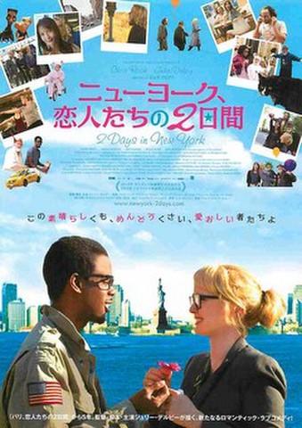 映画チラシ: ニューヨーク、恋人たちの2日間