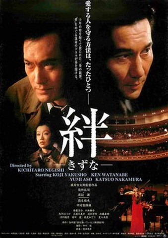 映画チラシ: 絆(役所広司)