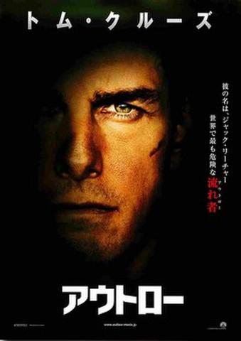 映画チラシ: アウトロー(トム・クルーズ)(アップ)