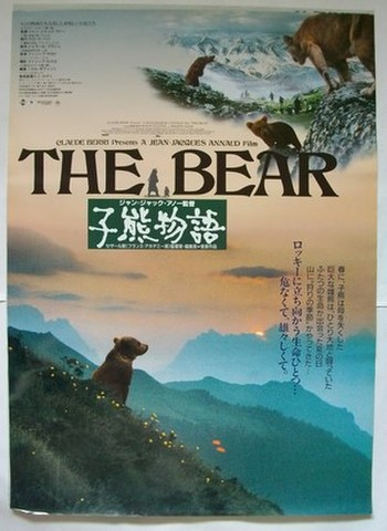 映画ポスター1190: 子熊物語