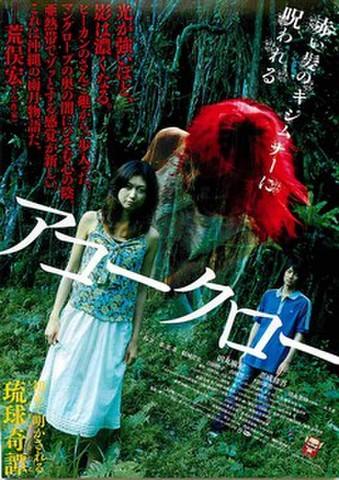 映画チラシ: アコークロー(人物あり・光が強いほど~コピーあり)