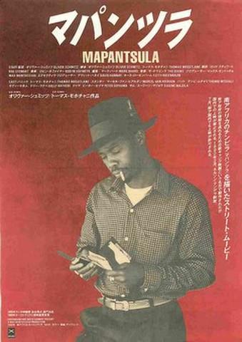 映画チラシ: マパンツラ