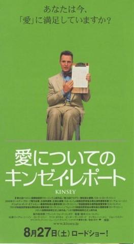 映画チラシ: 愛についてのキンゼイ・レポート(小型・3枚折)