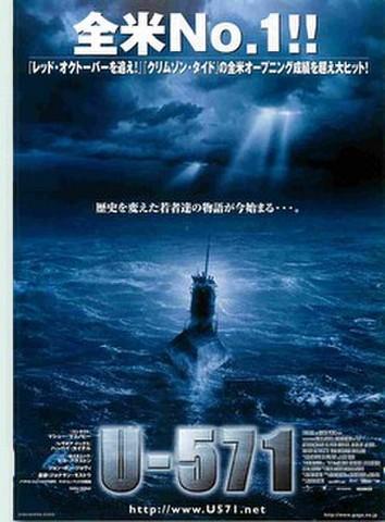 映画チラシ: U-571(人物なし)