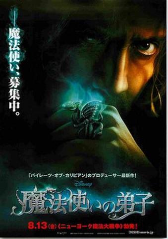 映画チラシ: 魔法使いの弟子
