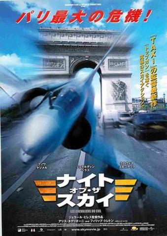 映画チラシ: ナイト・オブ・ザ・スカイ(パリ最大の危機!)