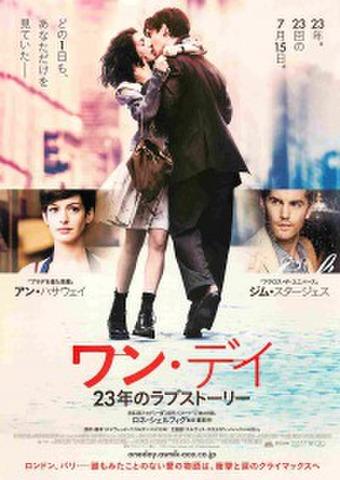 映画チラシ: ワン・デイ 23年のラブストーリー
