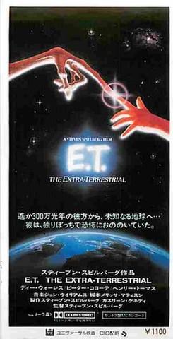E.T.(半券)