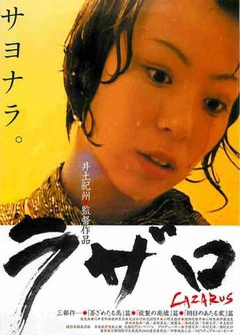 映画チラシ: ラザロ(1人)