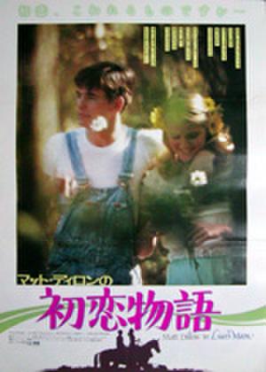 映画ポスター0317: マット・ディロンの初恋物語