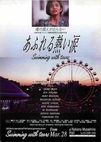 映画チラシ: あふれる熱い涙(裏面黒)