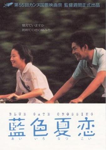 映画チラシ: 藍色夏恋(小型・4枚折)