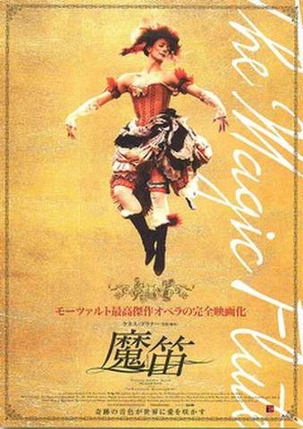 映画チラシ: 魔笛(ケネス・ブラナー)(邦題黒)