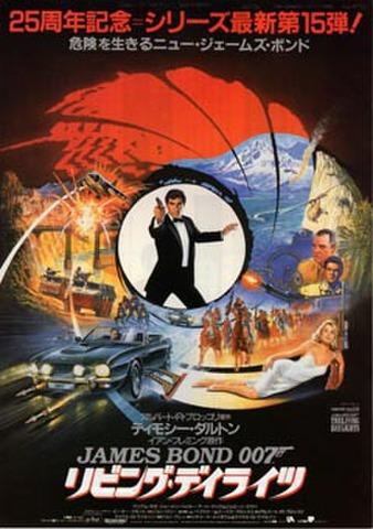 映画チラシ: 007 リビング・デイライツ(邦題007ロゴなし)