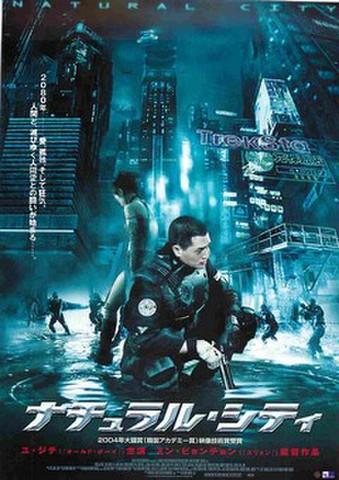 映画チラシ: ナチュラル・シティ