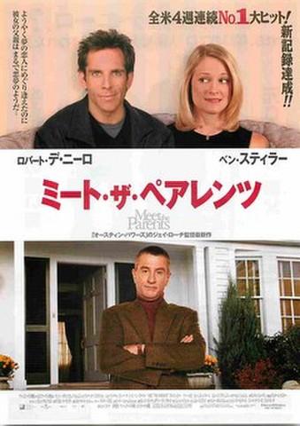 映画チラシ: ミート・ザ・ペアレンツ(3人)