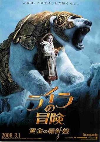 映画チラシ: ライラの冒険 黄金の羅針盤(人間は、その先を~)